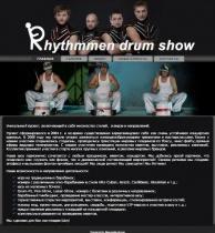 Сайт проэкта Rhythmmen Drum Show